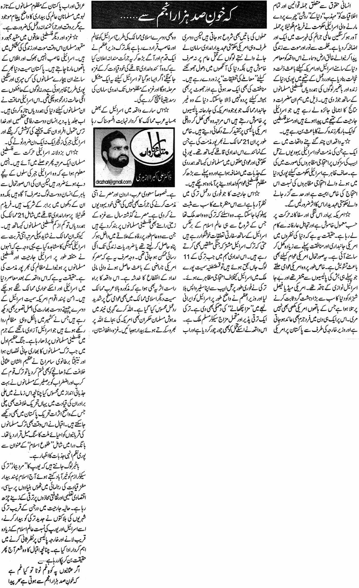 تحریک منہاج القرآن Minhaj-ul-Quran  Print Media Coverage پرنٹ میڈیا کوریج Daily Nawa-i-Waqt Editorial Page