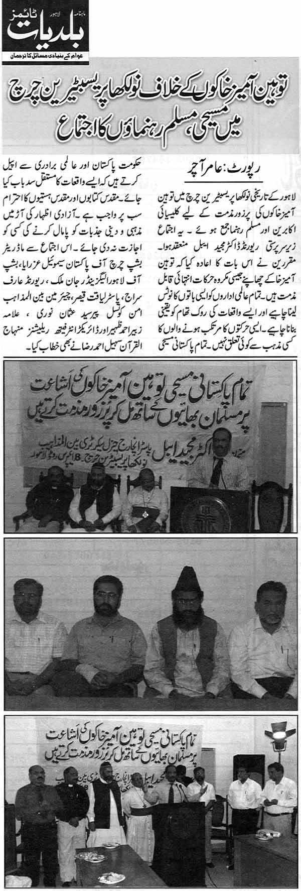 تحریک منہاج القرآن Minhaj-ul-Quran  Print Media Coverage پرنٹ میڈیا کوریج Monthly Baldiyat Times Lahore Page: 20