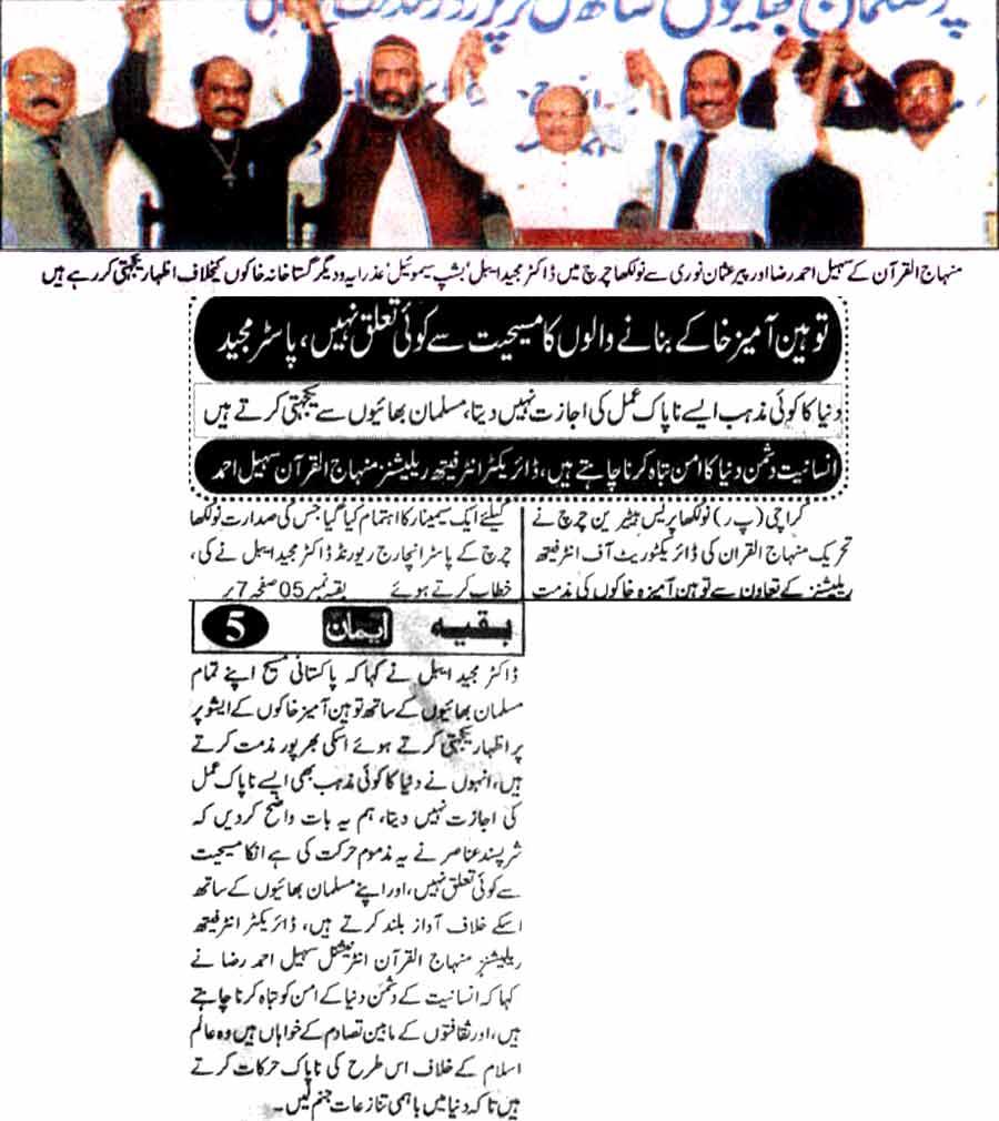 Minhaj-ul-Quran  Print Media CoverageDaily Eiman Page: 6