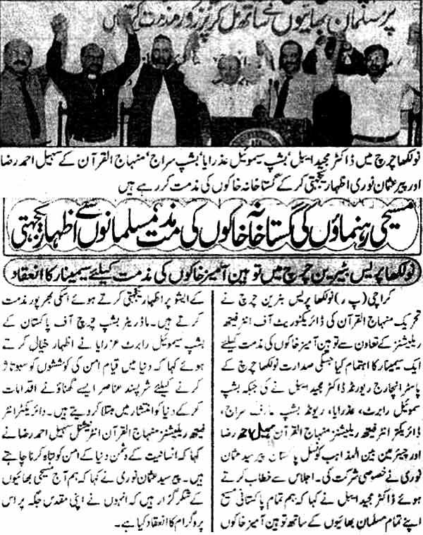 Minhaj-ul-Quran  Print Media CoverageDaily Riasat Page: 2