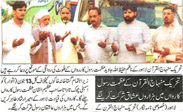 Minhaj-ul-Quran  Print Media Coverage Daily Nawa i Waqt Page: 2