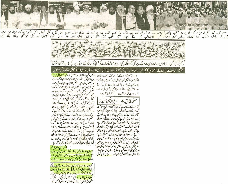 Minhaj-ul-Quran  Print Media Coverage Daily Nawa i Waqt Page: 8