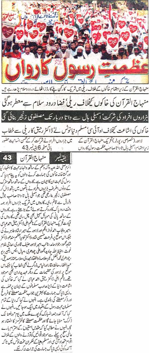 Minhaj-ul-Quran  Print Media CoverageDaily Ausaf Page: 8