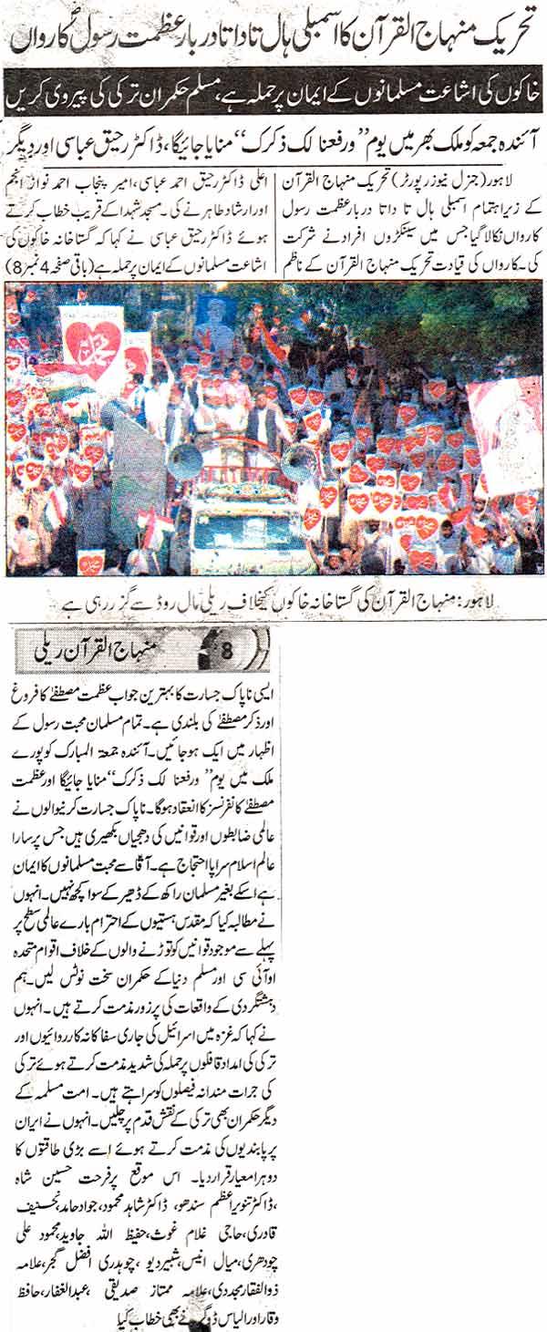 Minhaj-ul-Quran  Print Media Coverage Daily Express Page: 8