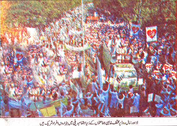 Minhaj-ul-Quran  Print Media Coverage Daily Insaf Front Page
