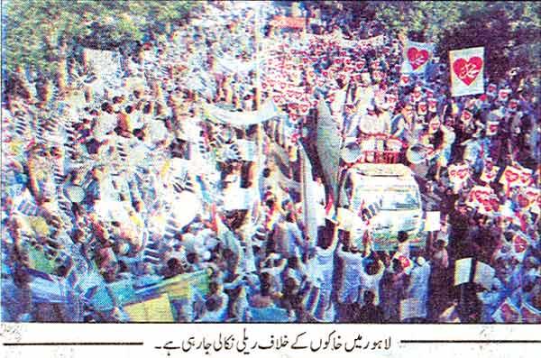Minhaj-ul-Quran  Print Media Coverage Daily Khabrain Page: 8