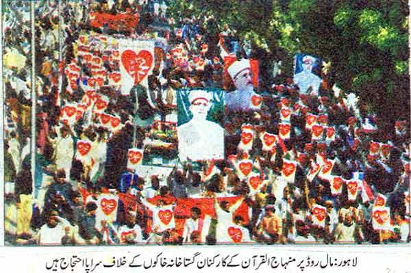 Minhaj-ul-Quran  Print Media Coverage Daily Nawa i Waqt Front Page