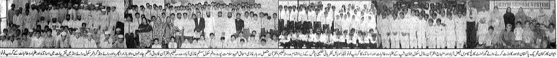 Minhaj-ul-Quran  Print Media Coverage Daily Waqt Page: 7