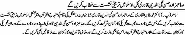 Minhaj-ul-Quran  Print Media CoverageDaily Jang Norway News