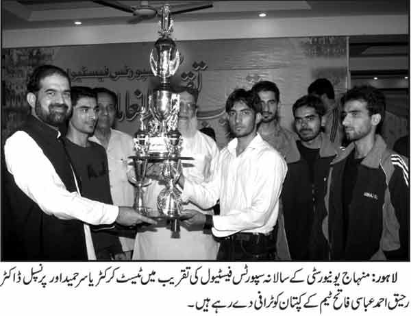 Minhaj-ul-Quran  Print Media Coverage Daily Aaj kal
