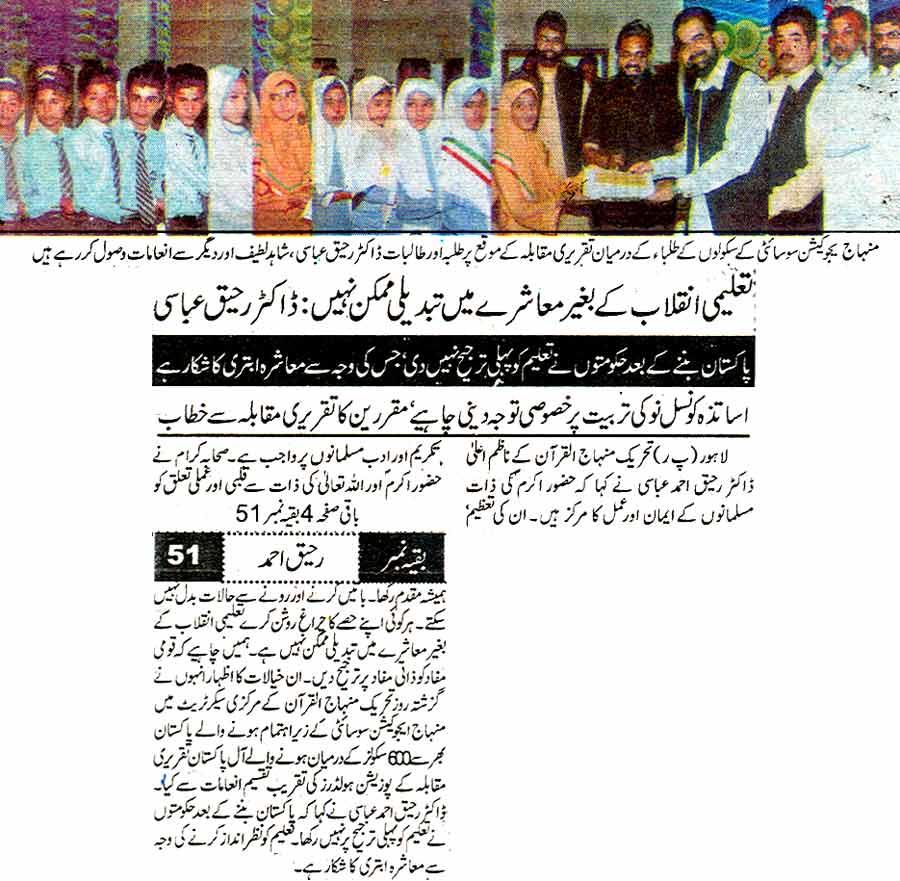 Minhaj-ul-Quran  Print Media CoverageDaily Ausaf Page: 7, 3