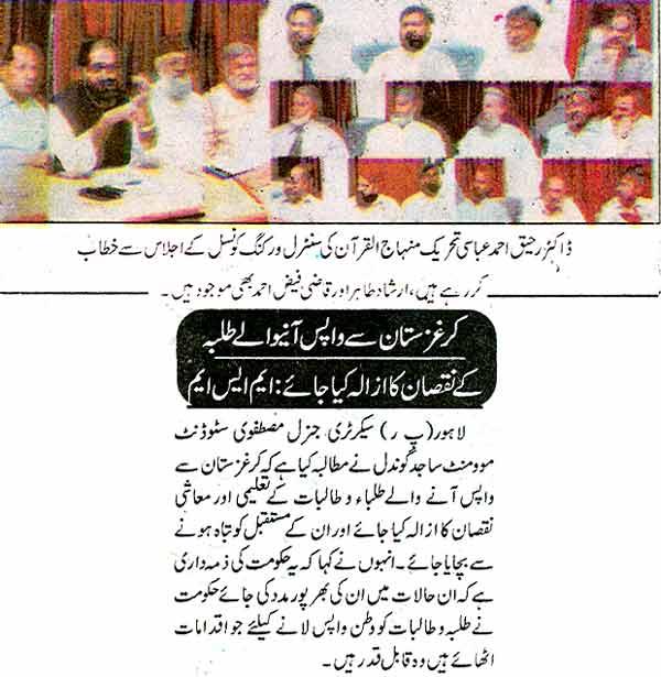 تحریک منہاج القرآن Minhaj-ul-Quran  Print Media Coverage پرنٹ میڈیا کوریج Daily Ausaf Page: 7, 2