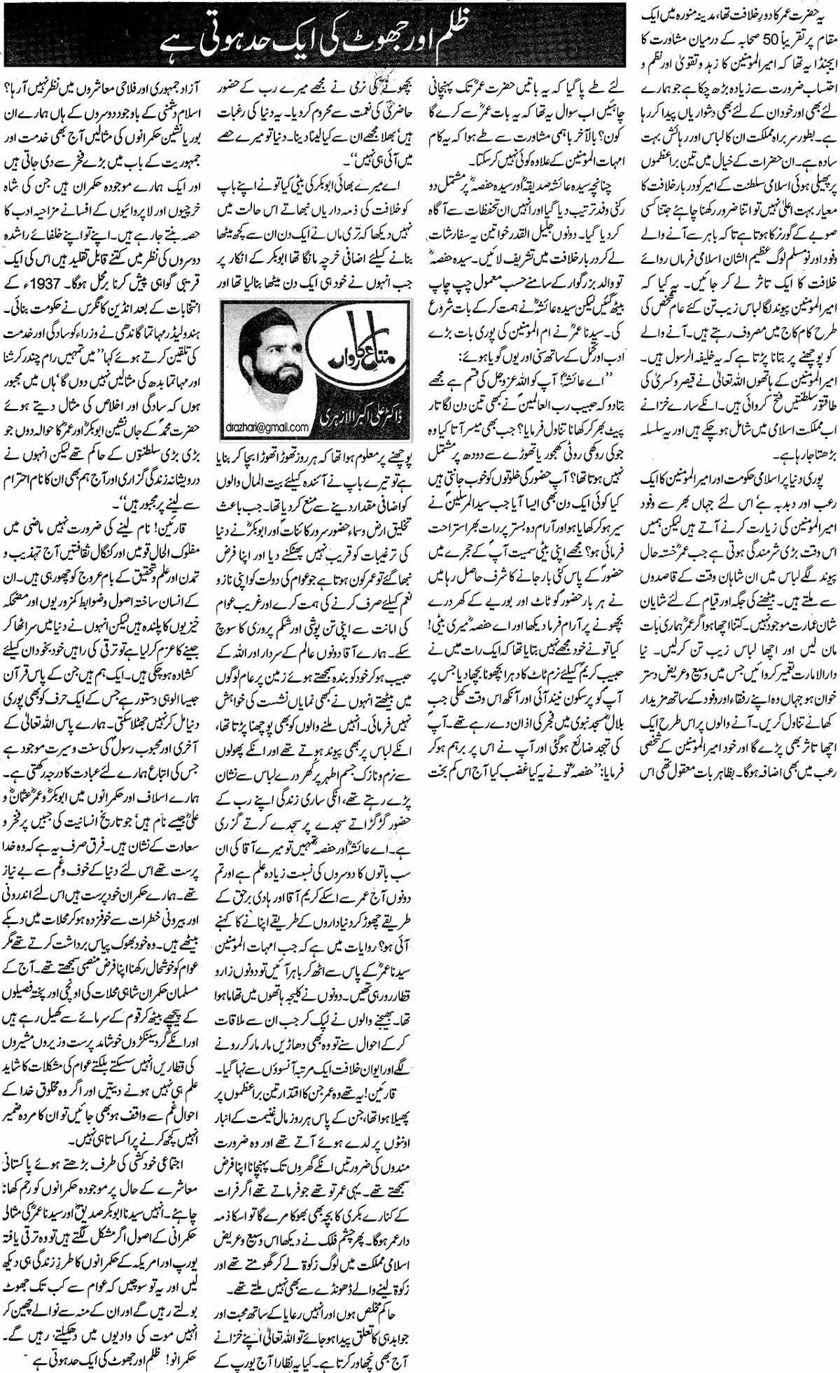 Minhaj-ul-Quran  Print Media Coverage Daily Nawa-i-Waqt Editorial Page