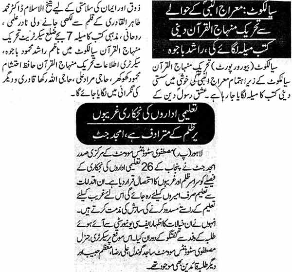 Minhaj-ul-Quran  Print Media CoverageDaily Ausaf Page: 5, 2