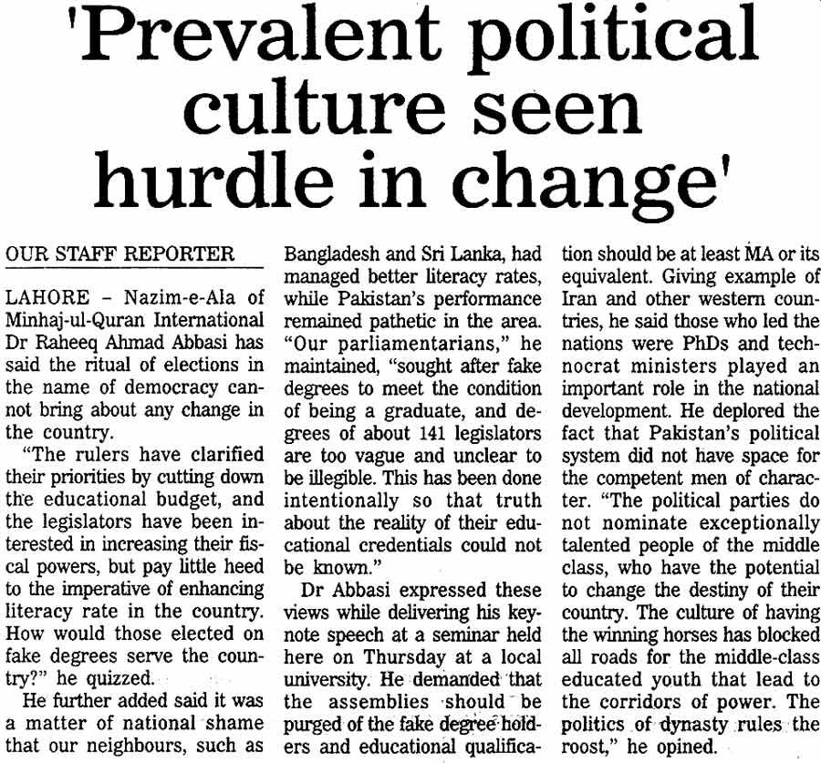 Minhaj-ul-Quran  Print Media Coverage Daily The Nation