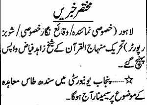 Minhaj-ul-Quran  Print Media CoverageDaily Gang Page: 2