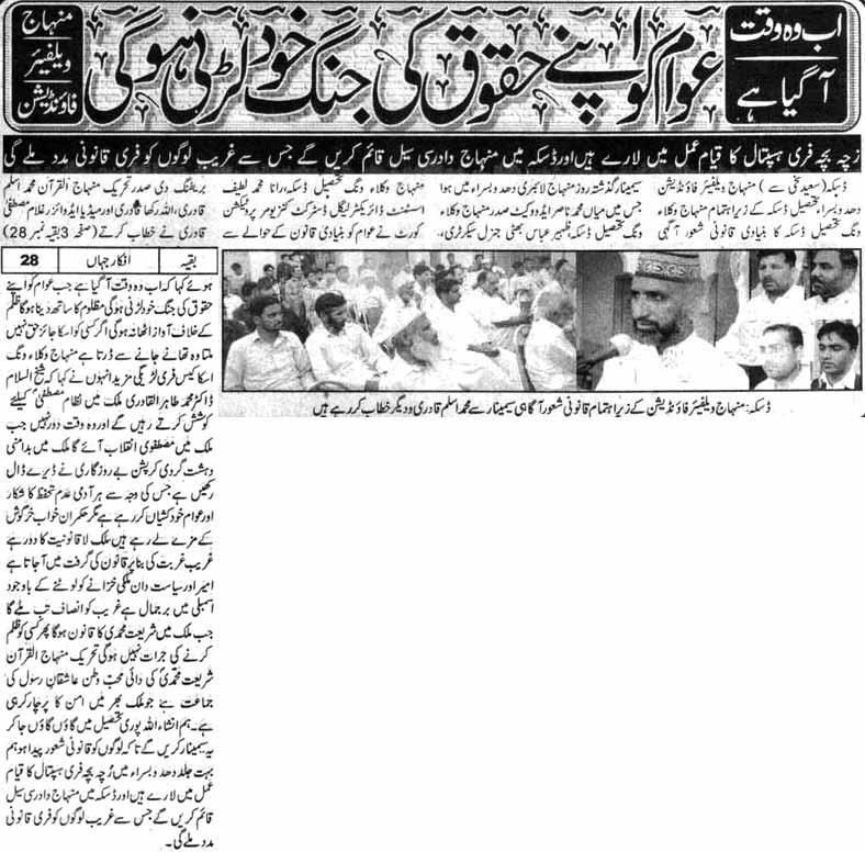 Minhaj-ul-Quran  Print Media CoverageDaily Afkar e Jahan