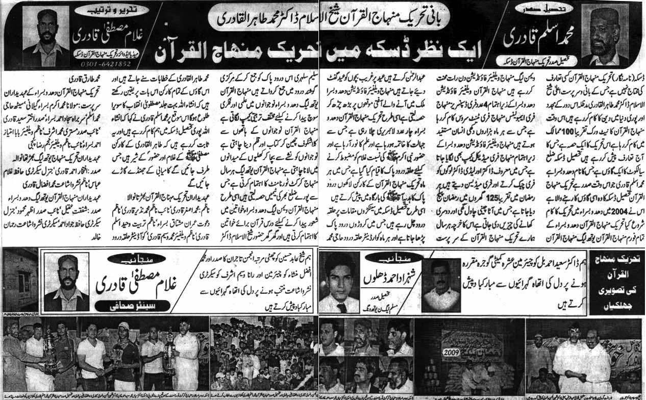 Minhaj-ul-Quran  Print Media Coverage Daily Afkar e Jahan