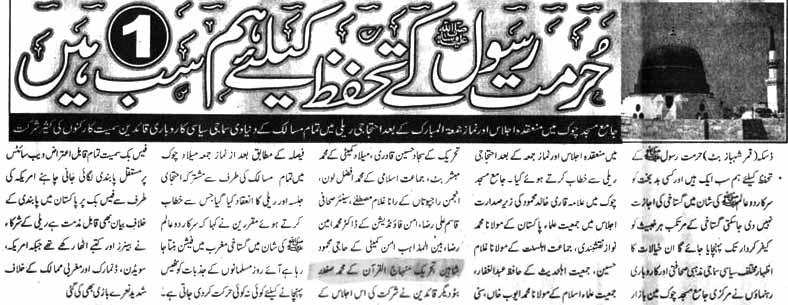 Minhaj-ul-Quran  Print Media CoverageDaily Kainaat Times