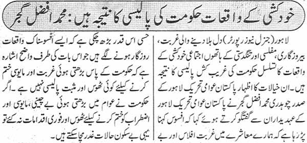 Minhaj-ul-Quran  Print Media CoverageDaily Express Page: 2