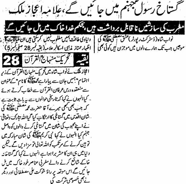 Minhaj-ul-Quran  Print Media CoverageDaily Victoria Plus