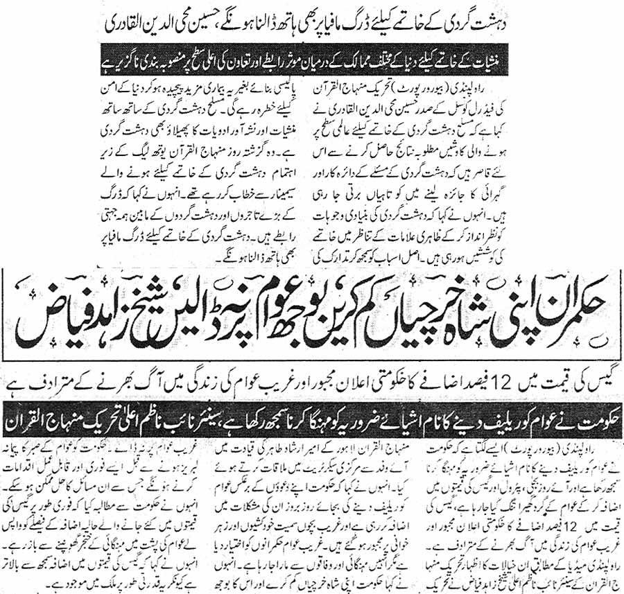 Minhaj-ul-Quran  Print Media Coverage Daily Islamabad Times Page: 2