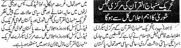 Minhaj-ul-Quran  Print Media Coverage Daily Ausaf Page: 2