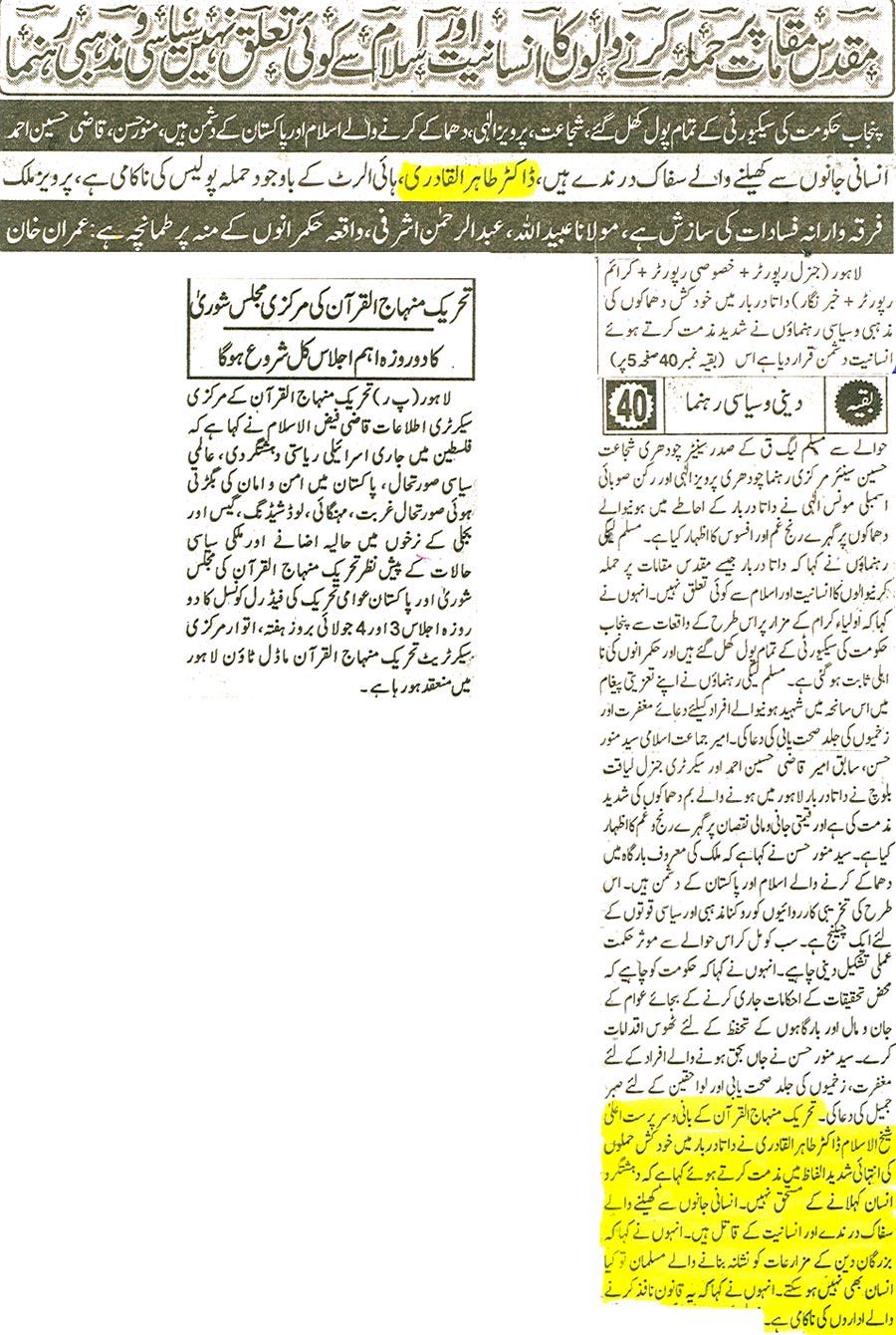 Minhaj-ul-Quran  Print Media Coverage Daily Pakistan Front Page