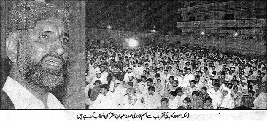 Minhaj-ul-Quran  Print Media Coverage Daily Aap Page: 2
