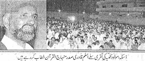 Minhaj-ul-Quran  Print Media Coverage Daily Qadamat Page: 2