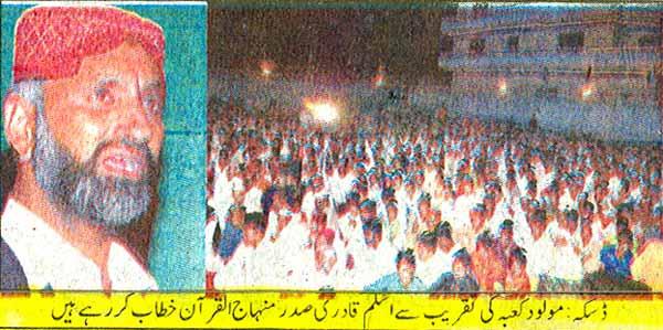 Minhaj-ul-Quran  Print Media CoverageDaily Sehar Page: 6