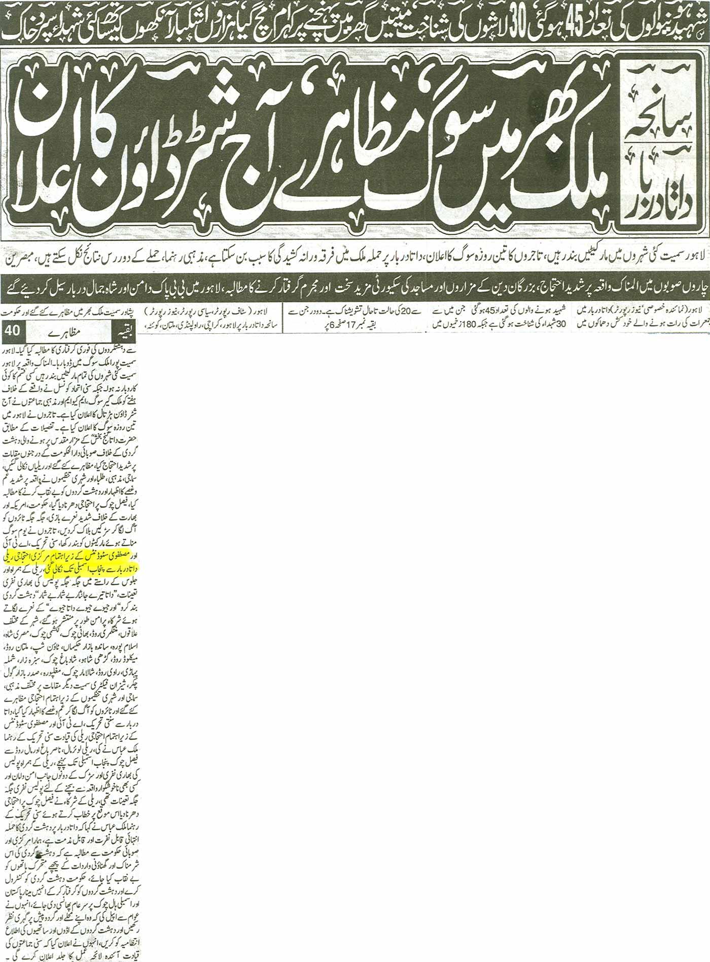 Minhaj-ul-Quran  Print Media Coverage Daily Din Front Page