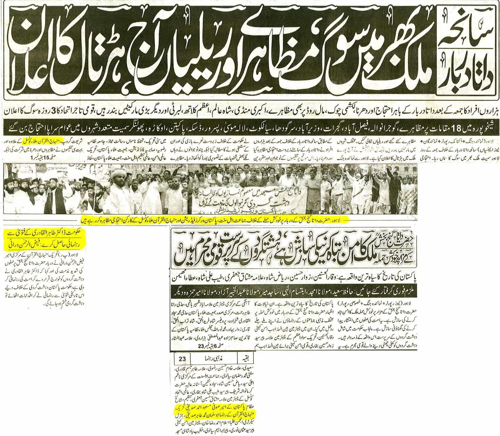Minhaj-ul-Quran  Print Media Coverage Daily Jang Front Page