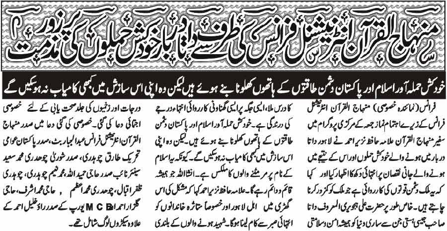 Minhaj-ul-Quran  Print Media Coverage Daily Aap Page: 3