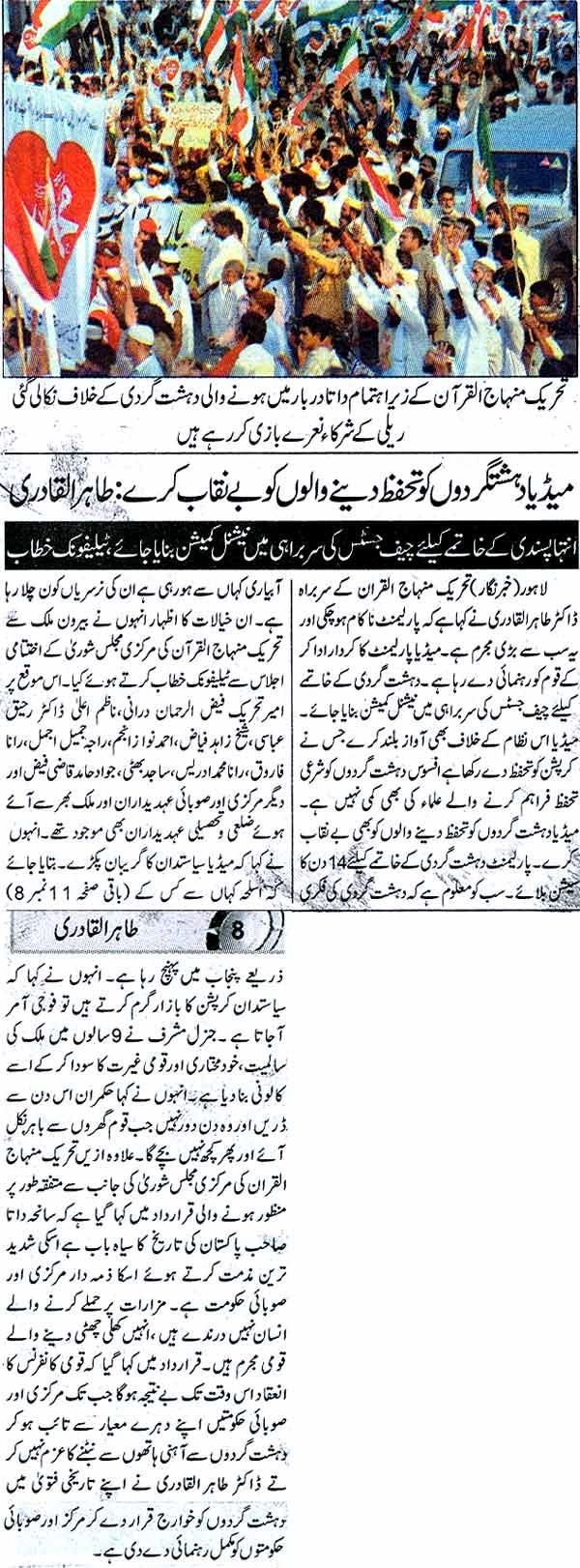 Minhaj-ul-Quran  Print Media Coverage Daily Express Page: 10