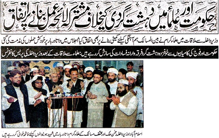 Minhaj-ul-Quran  Print Media CoverageDaily Jinnah Front Page