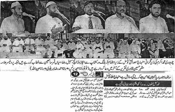 Minhaj-ul-Quran  Print Media Coverage Daily Dak Gujrat