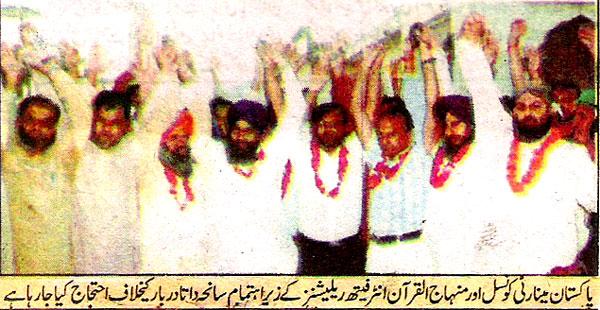Minhaj-ul-Quran  Print Media Coverage Daily Ausaf - Page 2