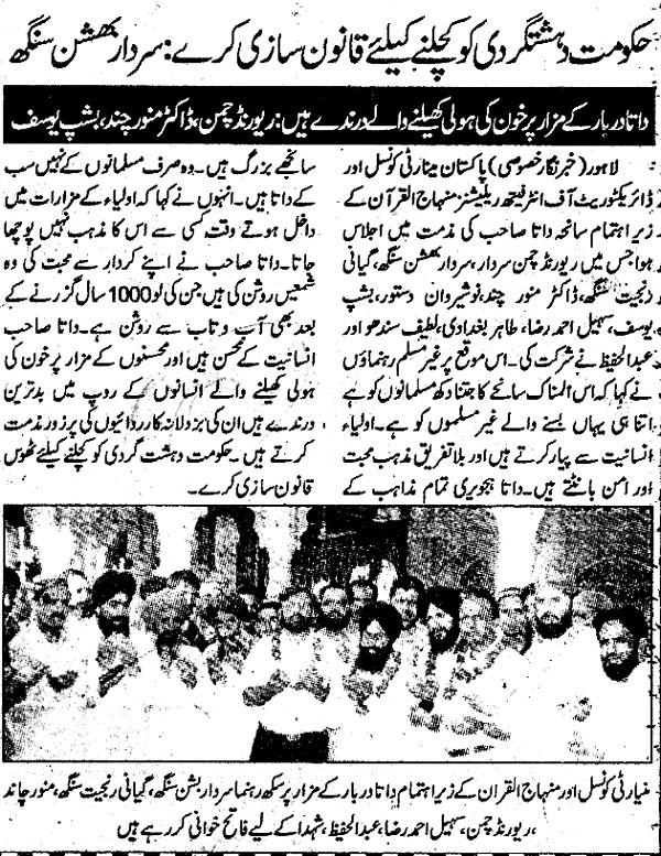 Minhaj-ul-Quran  Print Media Coverage Daily Jinnah - Page 5