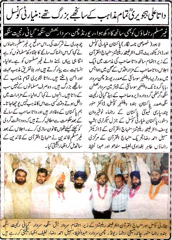 Minhaj-ul-Quran  Print Media Coverage Daily Nawa-i-Waqt - Page 2