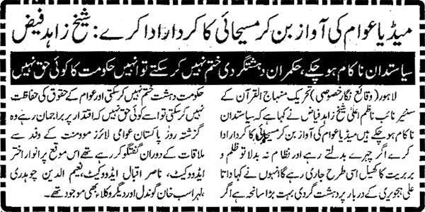 Minhaj-ul-Quran  Print Media CoverageDaily Ausaf-page 3