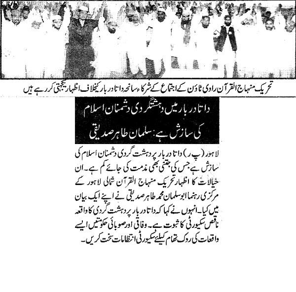 Minhaj-ul-Quran  Print Media Coverage Daily Awaz -Page 2