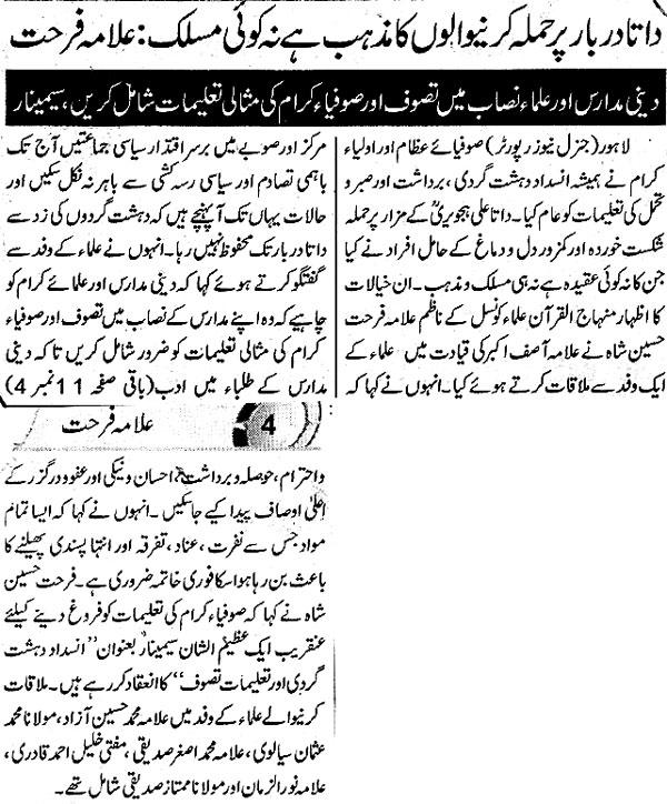 Minhaj-ul-Quran  Print Media CoverageDAILY Express-PAGE 4