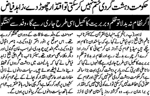 Minhaj-ul-Quran  Print Media Coverage Daily Pakistan-Page 4