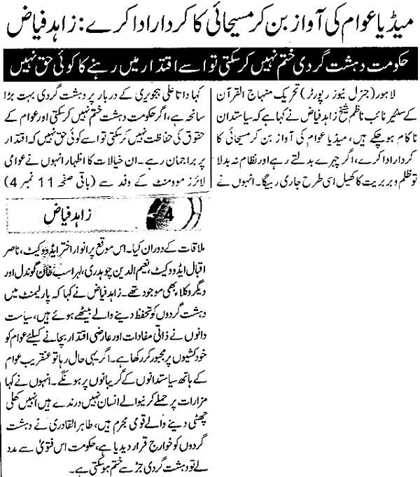 Minhaj-ul-Quran  Print Media CoverageDaily Express-page 9