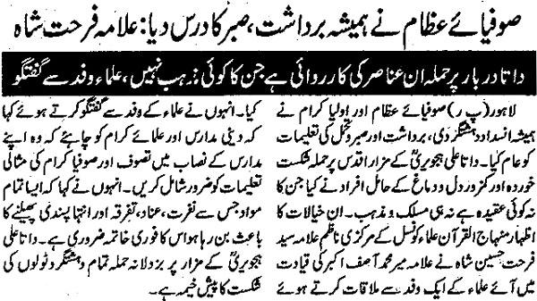 Minhaj-ul-Quran  Print Media Coverage Daily Pakistan Page 4