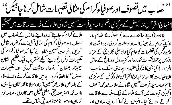 Minhaj-ul-Quran  Print Media CoverageDaily Nawa-i-Waqt Page 7