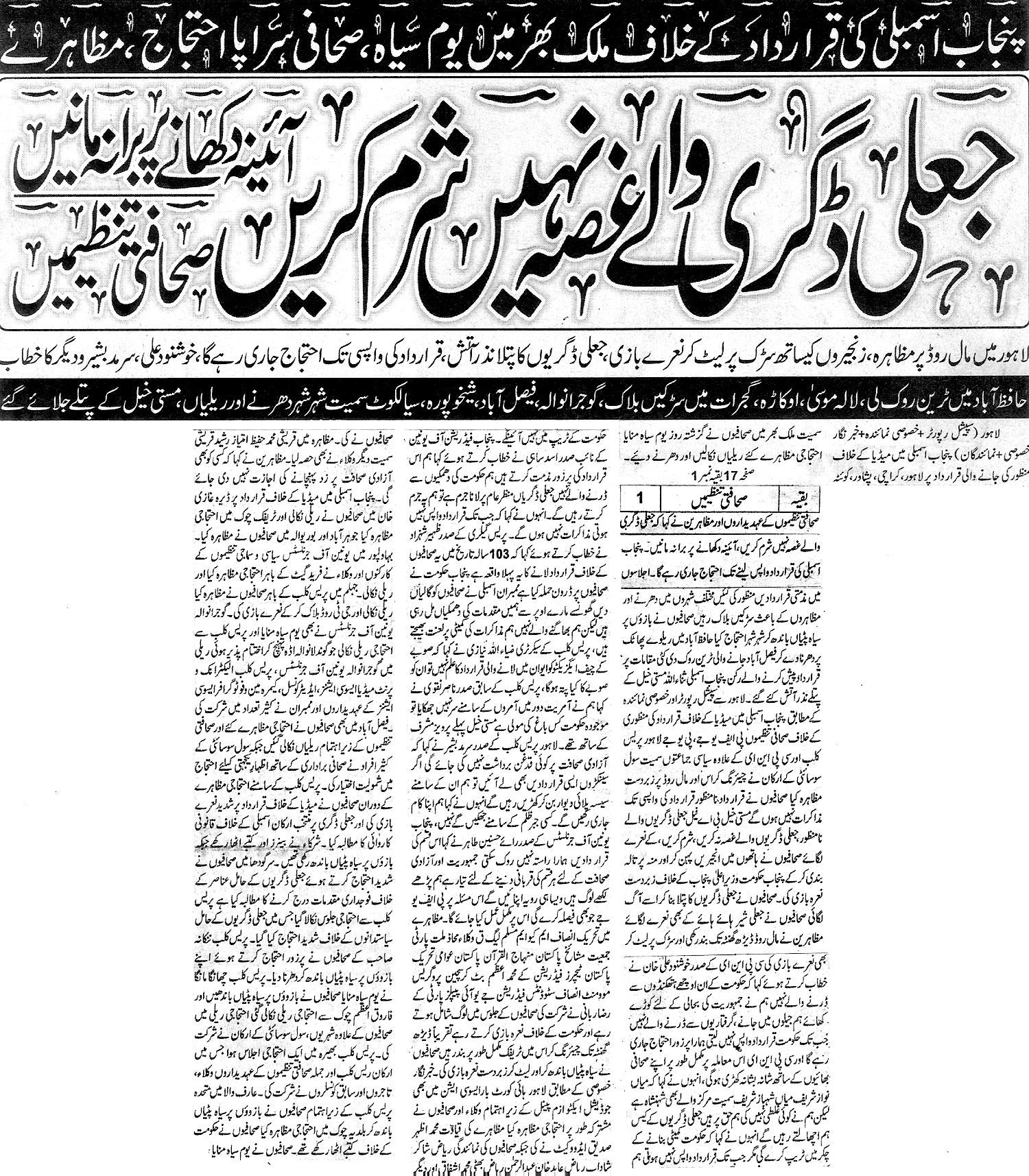 Minhaj-ul-Quran  Print Media CoverageDaily Jang Page 1