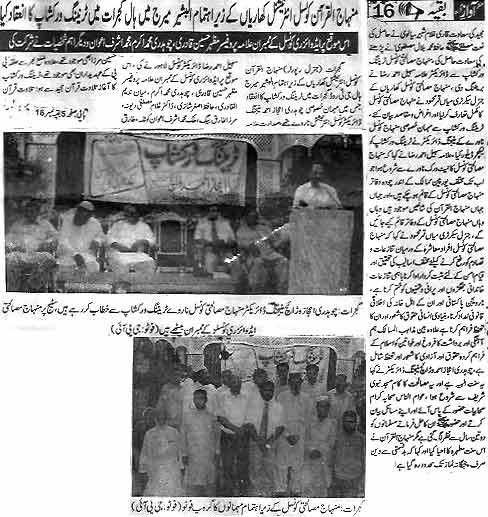 Minhaj-ul-Quran  Print Media Coverage Daily Awaz Gujrat