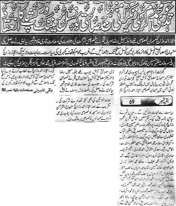 Minhaj-ul-Quran  Print Media CoverageDaily Jazab Gujrat